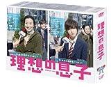 理想の息子 DVD-BOX[DVD]