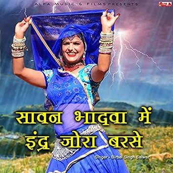 Sawan Bhadwa Mein Indra Jora Barse