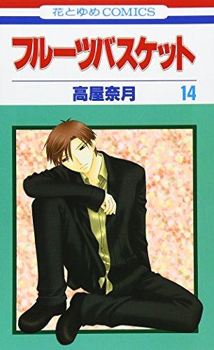 Fruits Basket, Volume 14 (Japanese Edition)