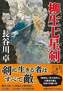 柳生七星剣 (祥伝社文庫)