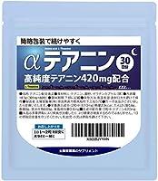 製薬会社のテアニンカプセル 1日緑茶42杯分 30日分