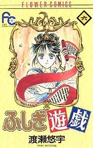 ふしぎ遊戯 6巻 表紙画像