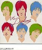 Darling 歌詞