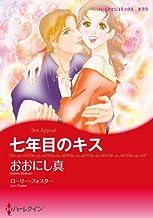 七年目のキス (ハーレクインコミックス)
