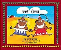 Ekki Dokki (Wordbird Books) (Marathi)