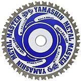 YAMASIN メタルマスター鉄工用 YSD165MM