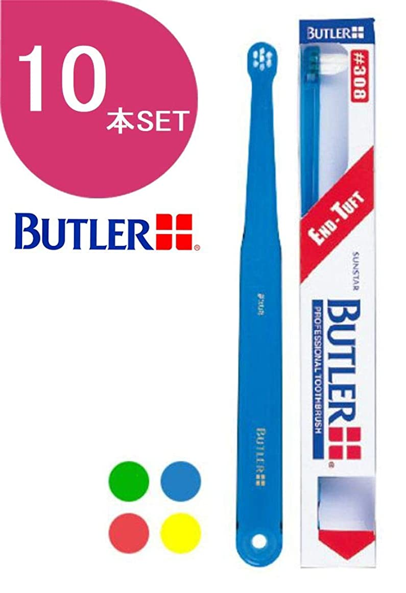 懐疑的しかし許容サンスター バトラー(BUTLER) 歯ブラシ 10本 #308