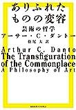 ありふれたものの変容:芸術の哲学
