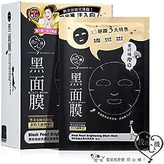 My Scheming Black Pearl Brightening Black Mask (8ct)