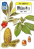 野山の木 1 (1) (カラー自然ガイド 22)