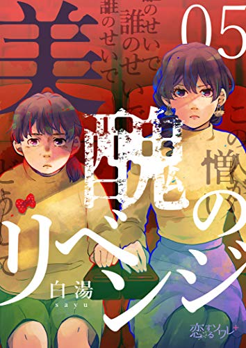 美醜のリベンジ 5 (恋するソワレ+,恋するソワレ)