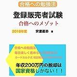 登録販売者試験 合格へのメゾット: 登録販売者試験 勉強方 (English Edition)