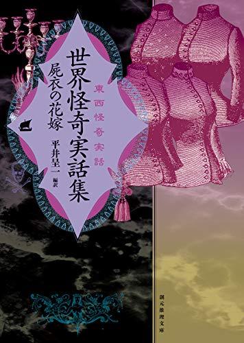 世界怪奇実話集 屍衣の花嫁 (東西怪奇実話) (創元推理文庫)