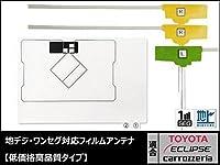 NSZT-Y64T 対応 GPS一体型 地デジ フィルム アンテナ エレメント 4枚 セット 【低価格高品質タイプ】