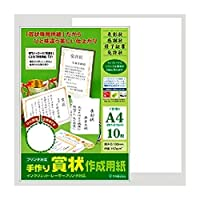 タカ印 賞状用紙 10-1960 手作り賞状作成用紙 A4判 10枚 白 (2セット)
