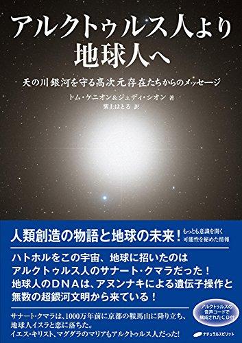 アルクトゥルス人より地球人へ ― 天の川銀河を守る高次元存在たちからのメッセージ CD付