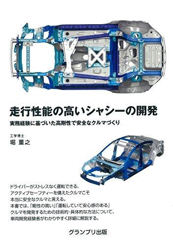 走行性能の高いシャシーの開発―実務経験に基づいた高剛性で安全なクルマづくり