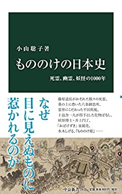 もののけの日本史-死霊、幽霊、妖怪の1000年 (中公新書 2619)