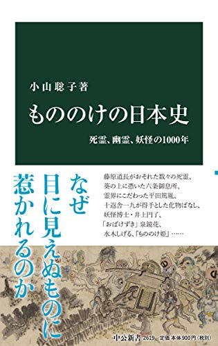 もののけの日本史-死霊、幽霊、妖怪の1000年 (中公新書)
