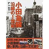 小田急線 沿線の1世紀 新装復刻版