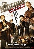 ハイドアウト [DVD]