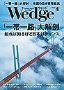 Wedge  ウェッジ  2021年 4月号