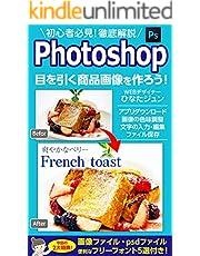 初心者必見!徹底解説Photoshop 目を引く商品画像を作ろう!: Photoshop初心者がWEBサイト画像に必須のスキルを身に付けられる! (コンピュータ・IT入門、Webデザイン、マーケティング)