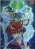 お願いアルカナ 3 (ヤングキングコミックス)