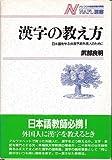 漢字の教え方―日本語を学ぶ非漢字系外国人のために (NAFL選書)