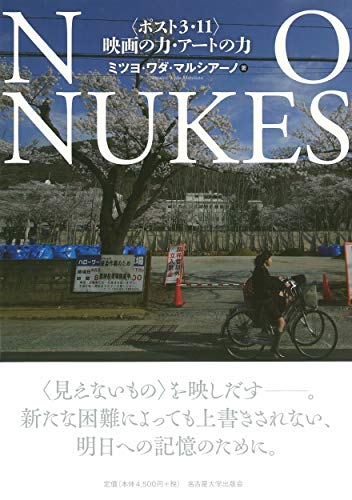 NO NUKES―〈ポスト3・11〉映画の力・アートの力― / ミツヨ・ワダ・マルシアーノ