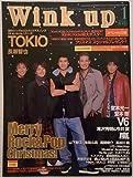 Wink up(ウインクアップ) 2003年01月号