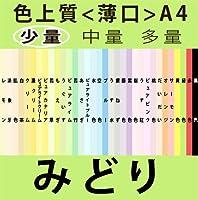 色上質(少量)A4<薄口>[☆緑色](100枚)