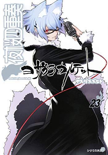 夜桜四重奏~ヨザクラカルテット~(23) (シリウスKC)