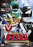 超獣戦隊ライブマン VOL.4[DVD]