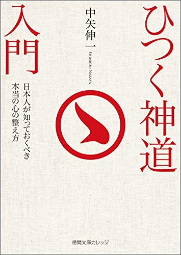ひつく神道入門 日本人が知っておくべき本当の心の整え方 (徳間文庫カレッジ)