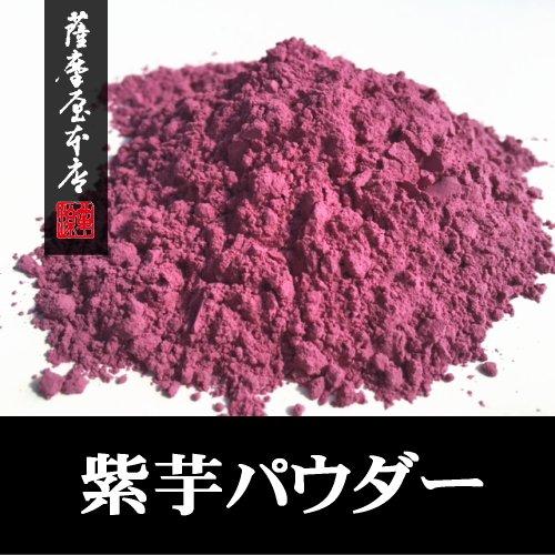 味は芸術「薩摩屋本店」 国産乾燥野菜シリーズ 乾燥紫芋パウダー 500g 鹿児島県産100%