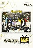 ツキステ。TVシーズン2 Ver.WHITE[DVD]