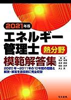 51lZKCp3hrL. SL200  - エネルギー管理士試験 01