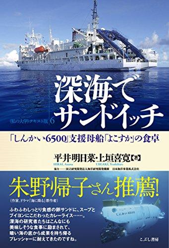 深海でサンドイッチ 「しんかい6500」支援母船「よこすか」の食卓 (〈私の大学〉テキスト版)
