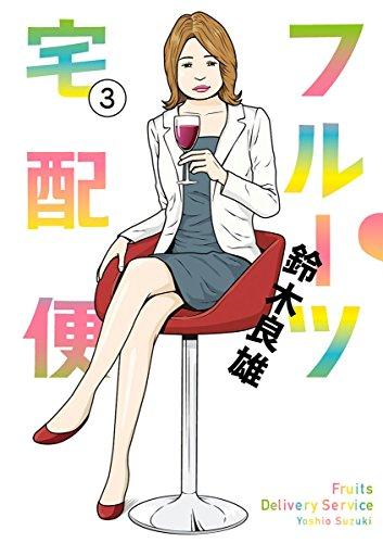 フルーツ宅配便~私がデリヘル嬢である理由~(3) (ビッグコミックス)