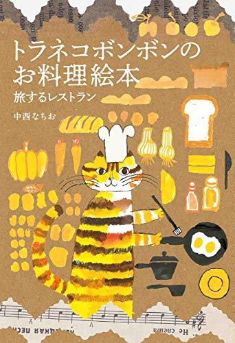 トラネコボンボンのお料理絵本 旅するレストラン (MOE BOOKS)