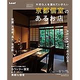 京都個室のあるお店
