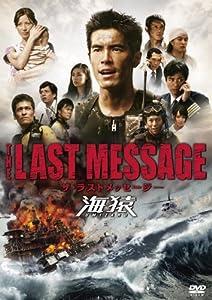 THE LAST MESSAGE 海猿