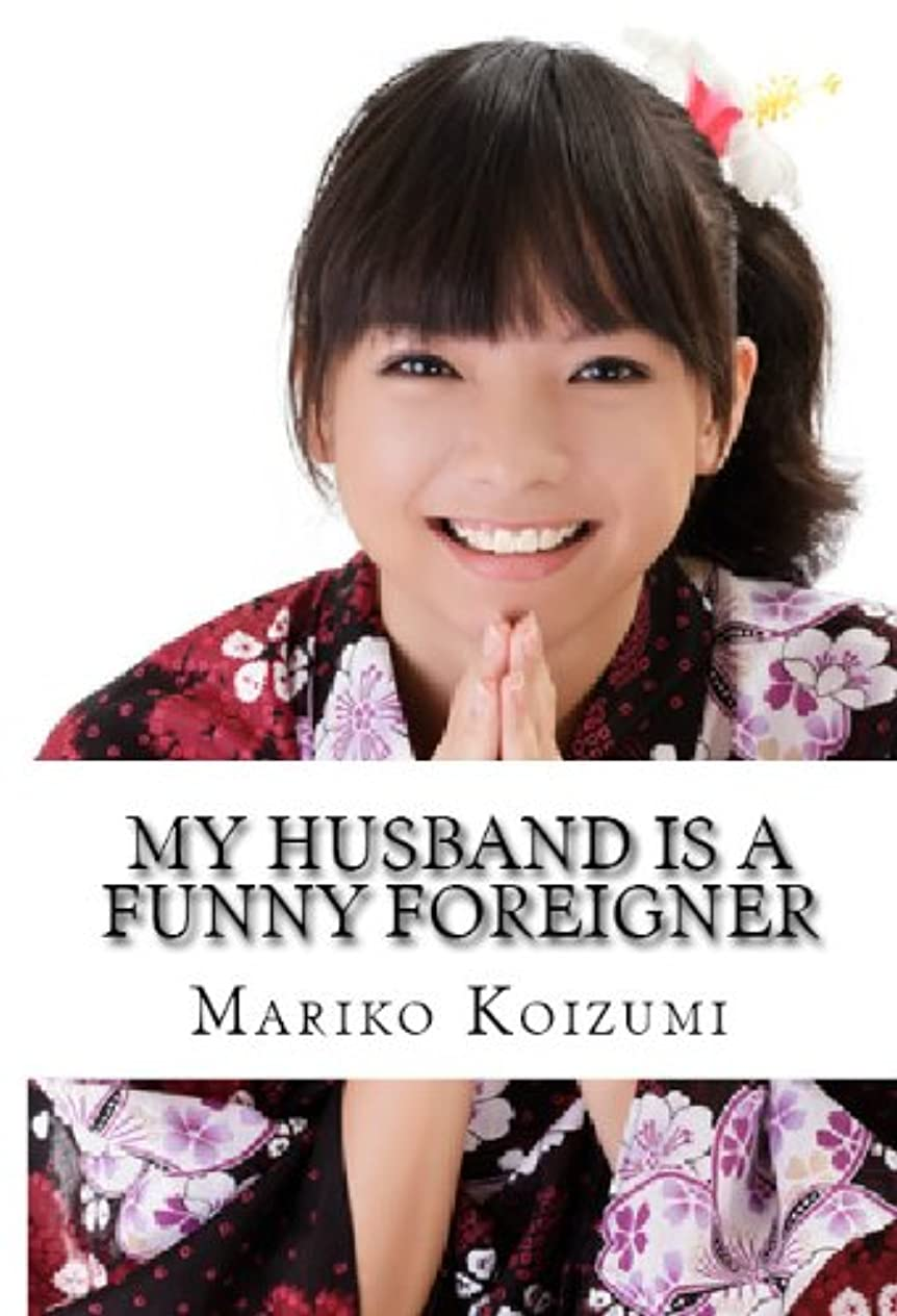 文房具嵐のカトリック教徒My Husband Is A Funny Foreigner (Part 1) (Japanese International Marriage Series) (English Edition)