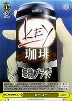 ヴァイスシュヴァルツ ヒーコー アンコモン RW/W48-031-U 【TVアニメ「Rewrite」】