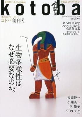kotoba (コトバ) 2010年 10月号 [雑誌]