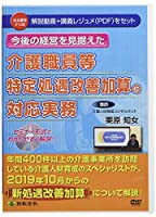 日本法令 今後の経営を見据えた 介護職員等特定処遇改善加算の対応実務 V105 栗原知女