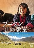 ブータン 山の教室[DVD]