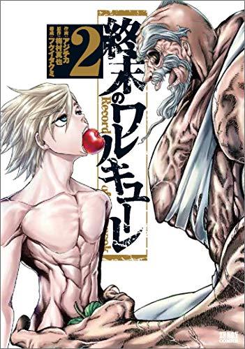 終末のワルキューレ 2 (ゼノンコミックス)の詳細を見る