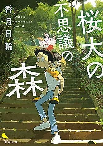 桜大の不思議の森 〈新装版〉 (徳間文庫)
